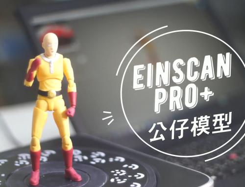 【3D模型掃描】Shining 3D EinScan Pro+解決三個破圖因素