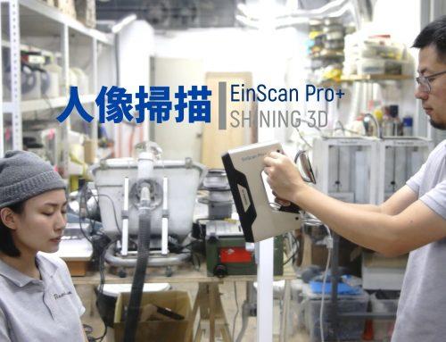 【3D人像掃描】SHINING 3D EinScan Pro+取得人臉3D檔案