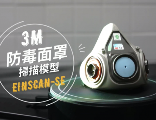 【EinScan-SE逆向工程應用】桌上型掃描器,掃描3M防毒面罩結合人像掃描。