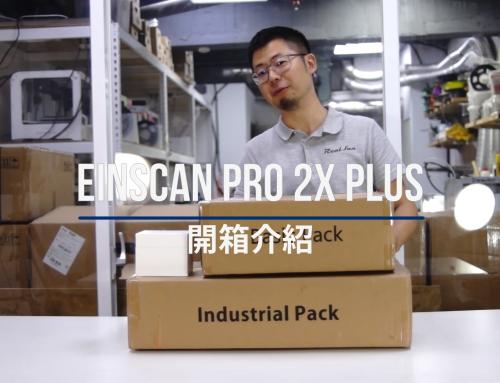 Shining 3D 新一代掃描器EinScan Pro2X Plus,全配介紹(基本包/工業包/彩色鏡頭模組)。