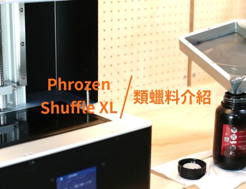 【Phrozen 類蠟料分享】鑄造與3D印表機,擦出智能金工的火花!3D印表機成為鑄造脫蠟法的好幫手。