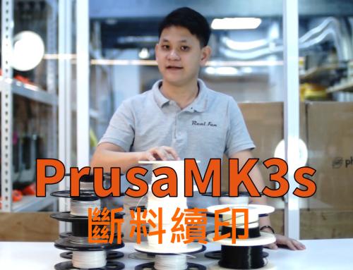 【Prusa MK3s 斷料續印教學】